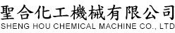 http://shengshyan.com.tw/聖合化工機械有限公司